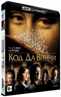 Код да Винчи (Blu-Ray 4K Ultra HD) / The Da Vinci Code