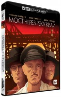 Мост через реку Квай (Blu-Ray 4K Ultra HD) / The Bridge on the River Kwai
