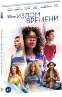Излом времени (DVD) / A Wrinkle in Time