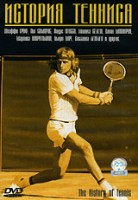 История тенниса (DVD) / The History of Tennis