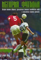 История футбола (DVD) / The Histiory of Soccer