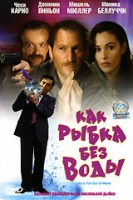 DVD Как рыбка без воды / Fish Out of Water / Comme un poisson hors de l'eau