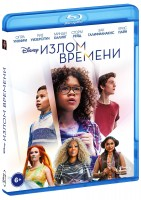 Излом времени (Blu-Ray) / A Wrinkle in Time