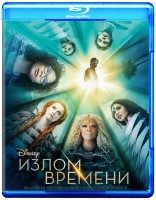 3D Blu-Ray Излом времени (Real 3D Blu-Ray) / A Wrinkle in Time