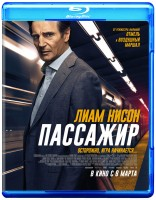 Пассажир (Blu-Ray) / The Commuter