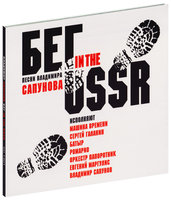 Владимир Сапунов. Бег in the USSR (CD)