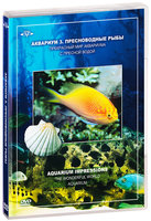 DVD Аквариум 3. Пресноводные рыбы / Aquarium Impressions. The Wonderful World Aquarium