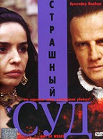 Страшный суд (DVD) / Day of Wrath