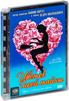 Цветок моей тайны (DVD) / La Flor de mi secreto / The Flower of My Secret