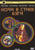 Ночи в стиле буги (DVD) / Boogie Nights