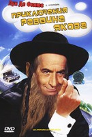 DVD Приключения раввина Якова / Les Aventures de Rabbi Jacob / The Mad Adventures of 'Rabbi' Jacob