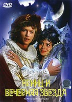 Принц и Вечерняя Звезда (DVD) / The Prince and The Evening Star