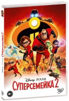 Суперсемейка 2 (DVD) / Incredibles 2