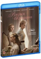 Роковое искушение (Blu-Ray) / The Beguiled