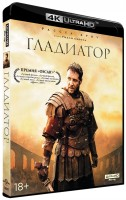 Гладиатор (Blu-Ray 4K Ultra HD) / Gladiator
