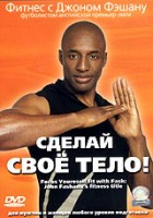 DVD Сделай свое тело! / Focus Yourself fit with Fash