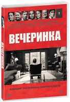 DVD Вечеринка / The Party