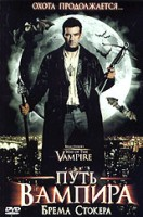 DVD Путь вампира / Way of the Vampire / Van Helsing's Way of the Vampire