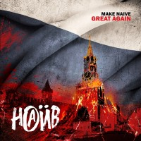 НАИВ. Make Naive Great Again (CD)