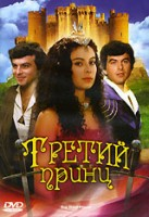 Третий принц (DVD) / Treti princ / The Third Prince