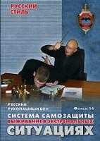 Русский рукопашный бой. Фильм четырнадцатый. Система самозащиты. Выживание в экстремальных ситуациях