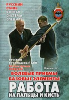 Русский рукопашный бой: Фильм 17. Болевые приемы. Базовые элементы. Работа на пальцы и кисть