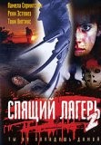 DVD Спящий лагерь 2 / Sleepaway Camp II: Unhappy Campers