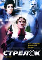Стрелок (DVD) / The shooter / Hidden Assassin