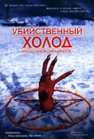 DVD Убийственный холод / Sometimes They Come Back... For More
