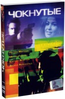 Чокнутые (DVD) / Whacked!