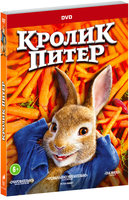Кролик Питер (DVD) / Peter Rabbit