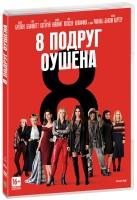 8 подруг Оушена (DVD) Village Roadshow Productions
