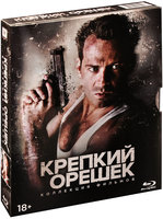 Крепкий орешек 1-5. Коллекция фильмов (5 Blu-Ray) / Die Hard / Die Hard 2 / Die Hard with a Vengeance / Live Free or Die Hard / A Good Day to Die Hard
