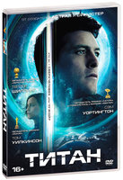Титан (DVD) / The Titan