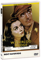 Мост Ватерлоо (DVD) / Waterloo Bridge
