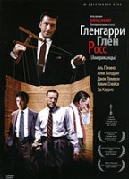 Гленгарри Глен Росс (Американцы) (DVD) / Glengarry Glen Ross