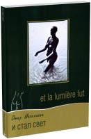 И стал свет (DVD) / Et la lumiere fut / And Then There Was Light