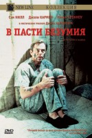 DVD В пасти безумия / In the Mouth of Madness
