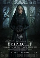 Винчестер. Дом, который построили призраки (DVD) / Winchester: The House that Ghosts Built