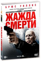 Жажда смерти (DVD) / Death Wish