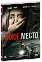 Тихое место (DVD) / A Quiet Place