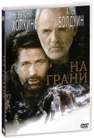 На грани (DVD) / The Edge