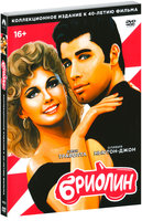 Бриолин (DVD) / Grease