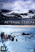 Легенды Севера (DVD) / Legends of the North