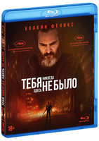 Тебя никогда здесь не было (Blu-Ray) / You Were Never Really Here