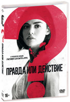 DVD Правда или действие / Truth or Dare