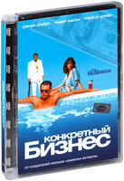 Конкретный бизнес (DVD) / The Business