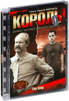 Король (DVD) / The King