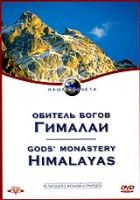 Наша планета.Обитель Богов Гималаи