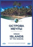 DVD Наша планета. Острова мечты / Dream Islands of the Oceans